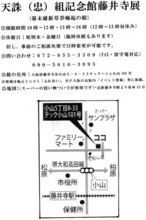 天誅(忠)組記念館チラシ.jpg