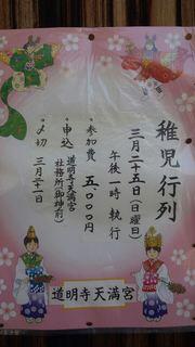 稚児行列参加者募集.jpg