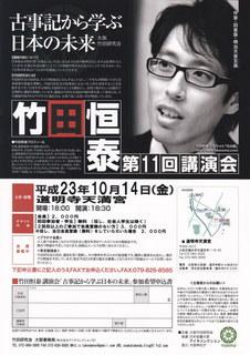 竹田研究会チラシ231014.jpg