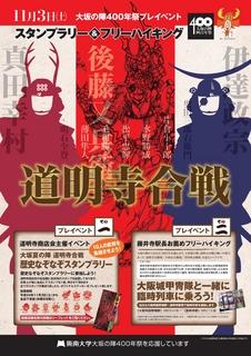 道明寺合戦ポスター